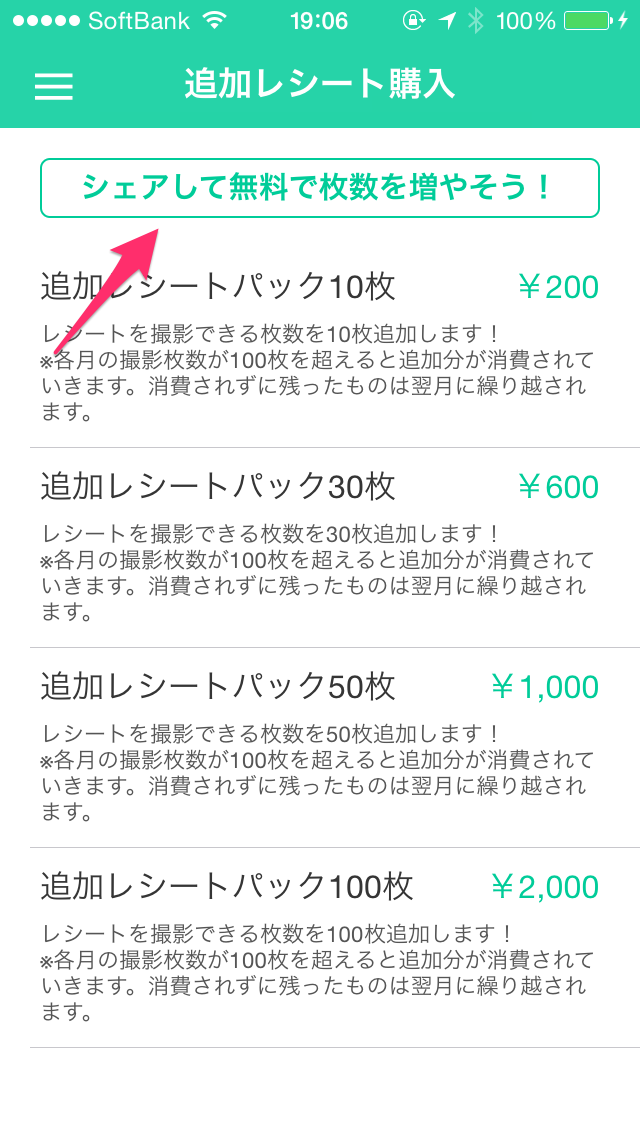 ios_guide_increment_receipt_ss_04