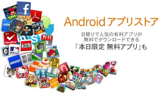 androidjapanappstore620pxhedimg