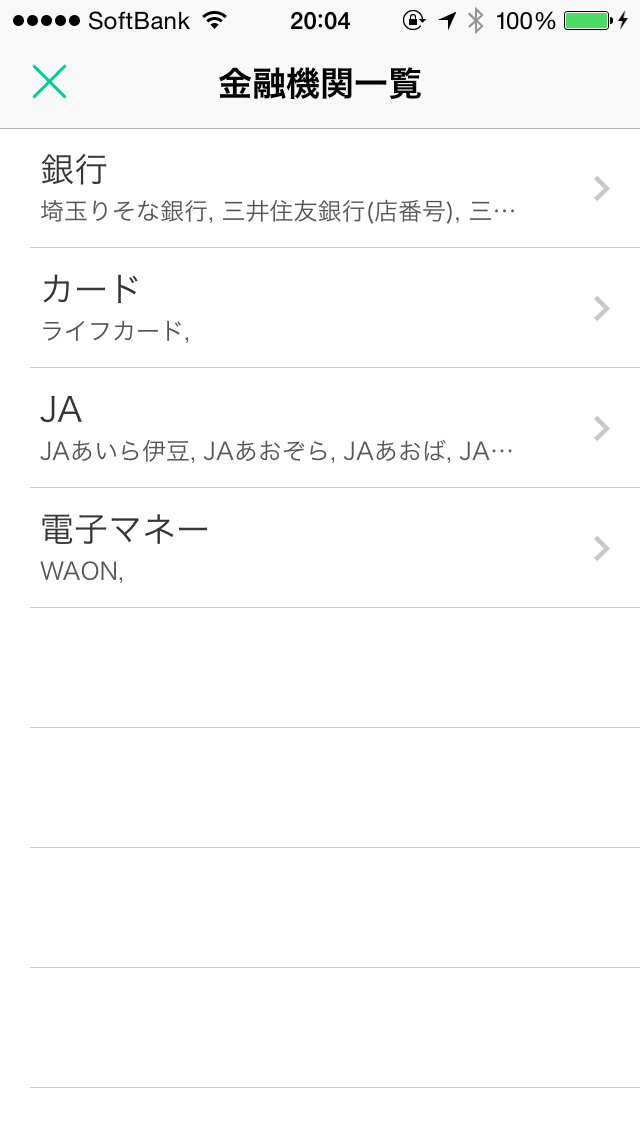 ios_guide_account_aggregation_ss_02