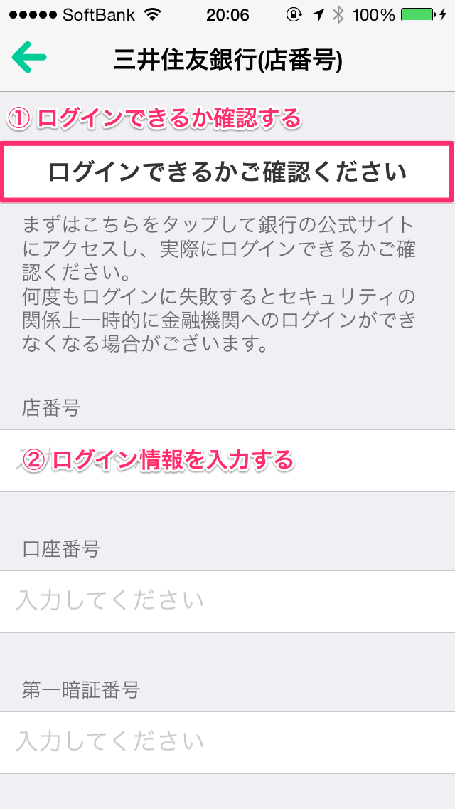 ios_guide_account_aggregation_ss_04
