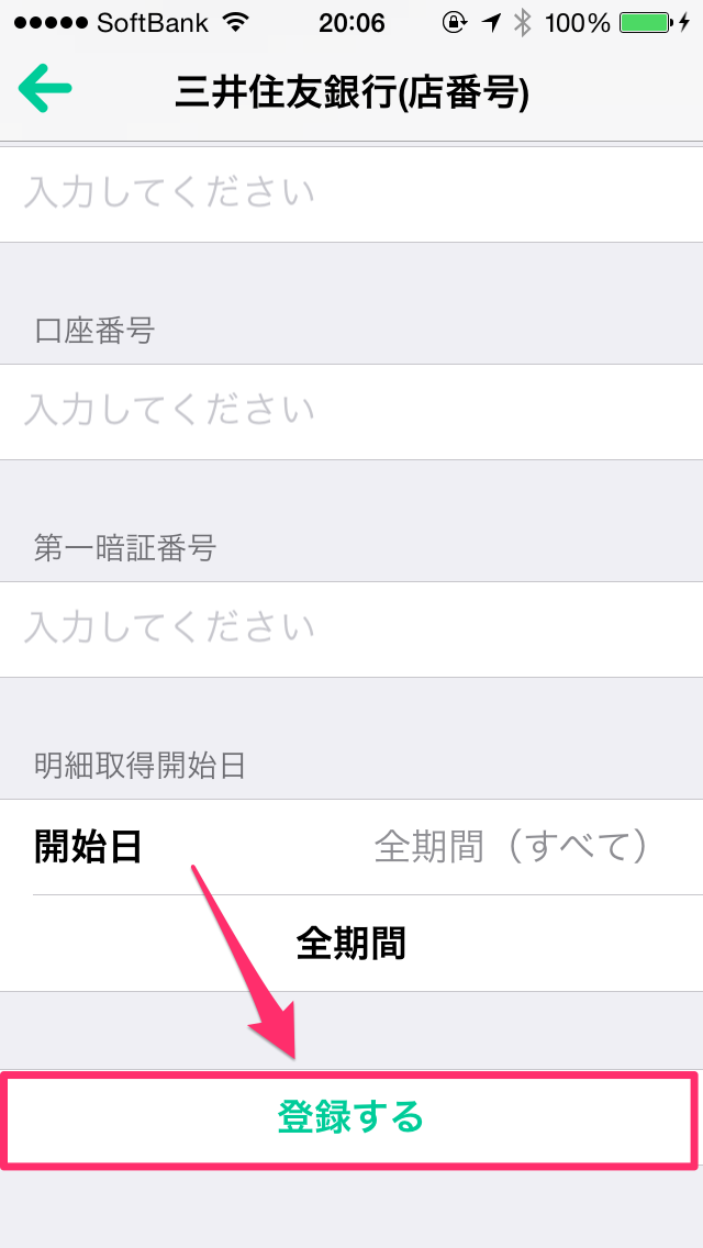 ios_guide_account_aggregation_ss_05