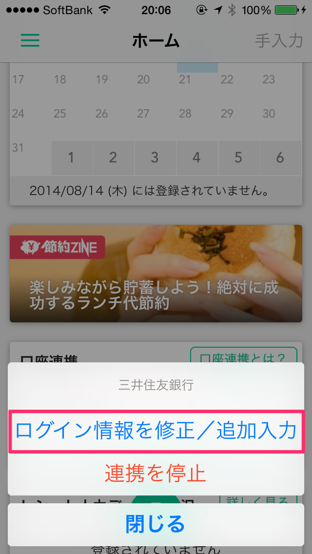 ios_guide_account_aggregation_ss_08