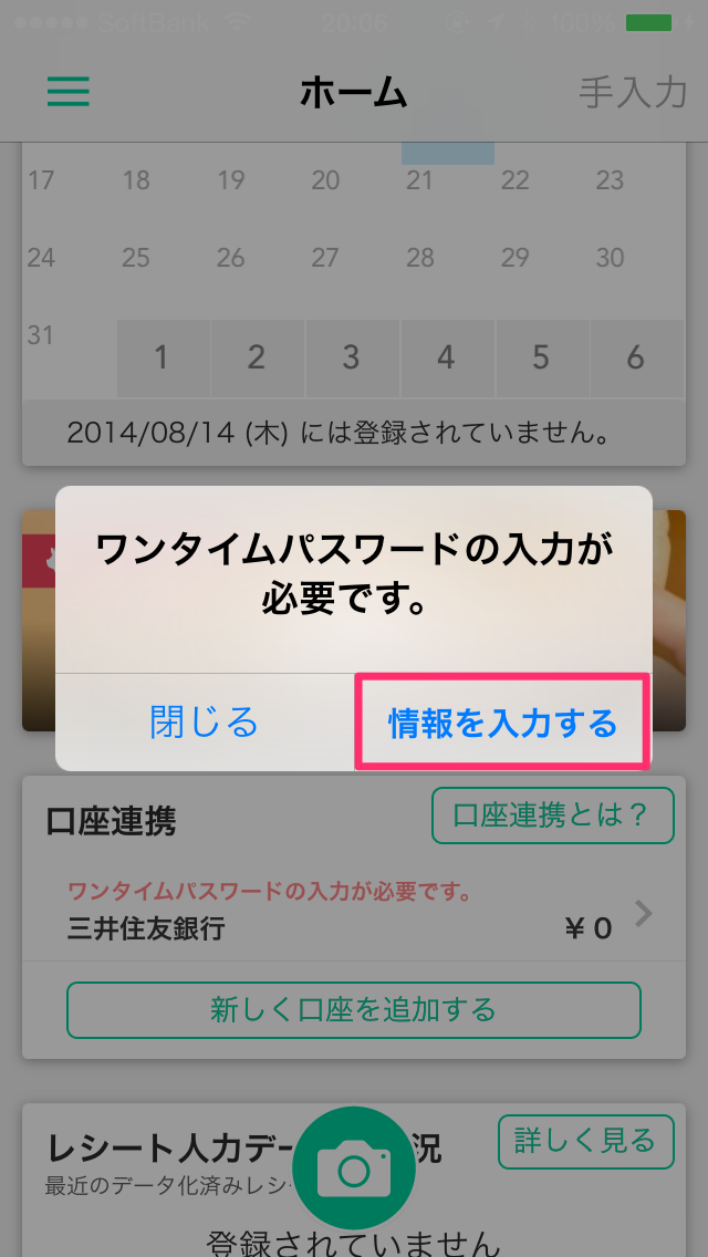 ios_guide_account_aggregation_ss_09