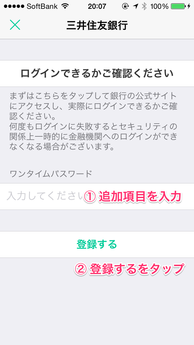 ios_guide_account_aggregation_ss_10