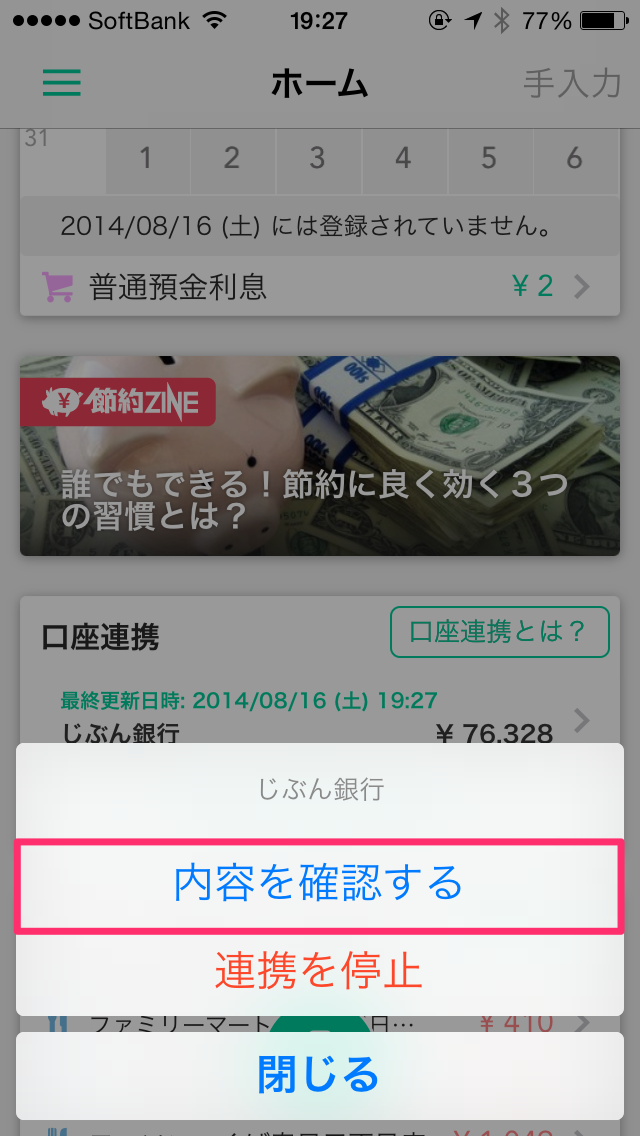 ios_guide_account_aggregation_ss_12