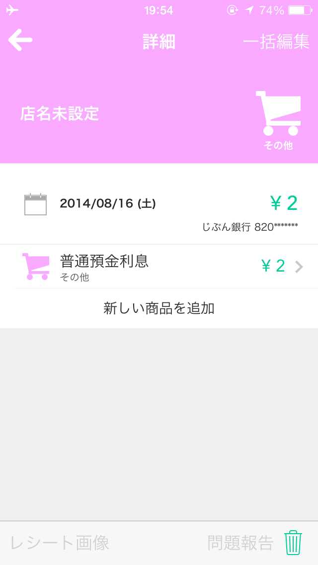 ios_guide_account_aggregation_ss_14