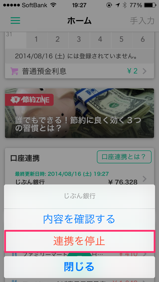 ios_guide_account_aggregation_ss_16
