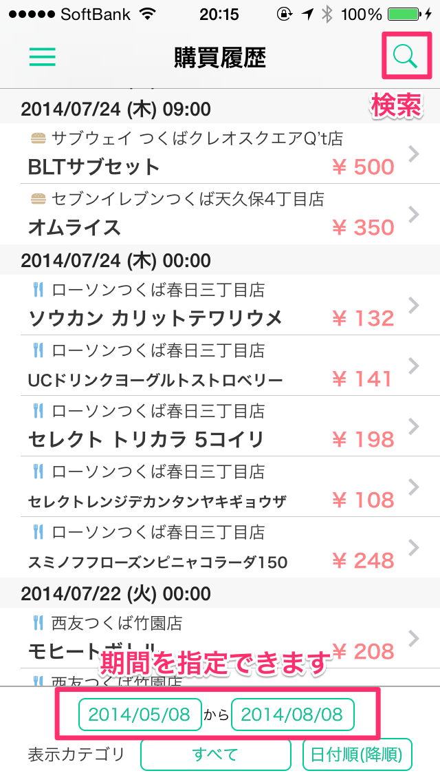 ios_guide_history_03