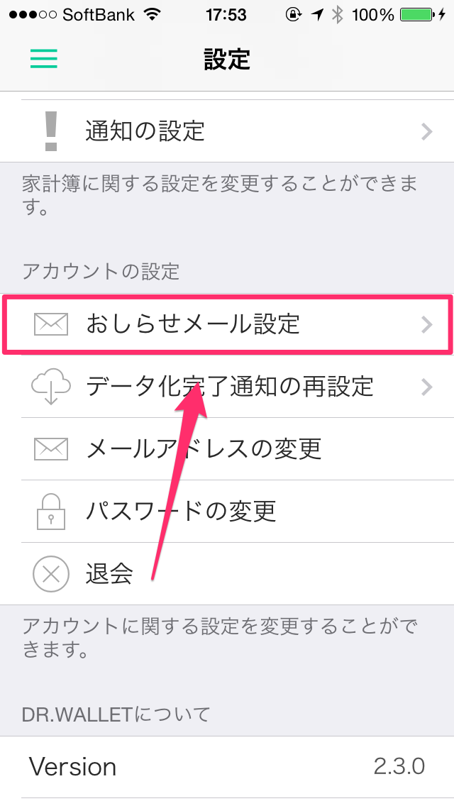 ios_guide_setting_direct_mail_03