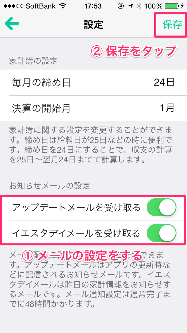 ios_guide_setting_direct_mail_04