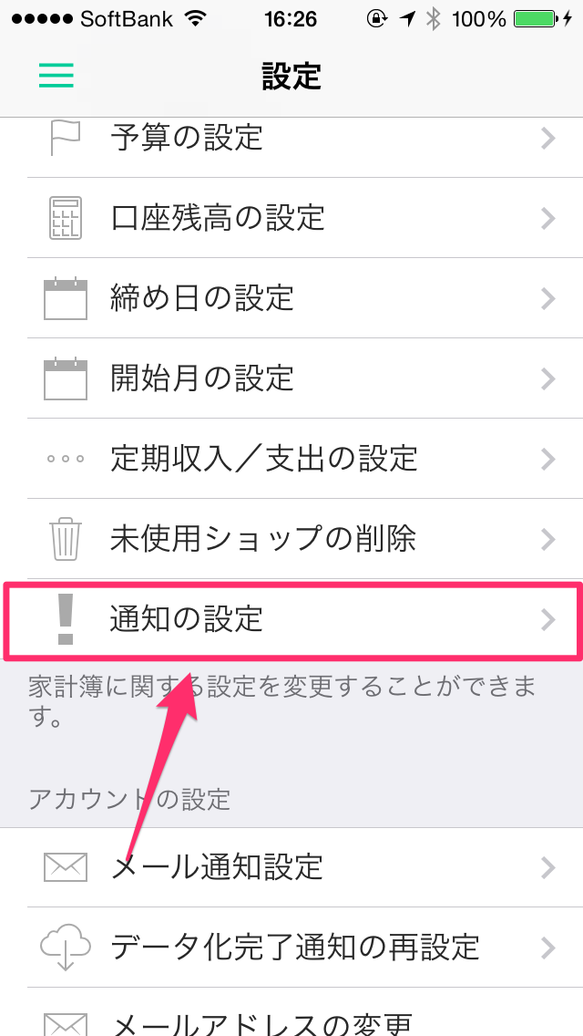 ios_guide_setting_local_notification_04