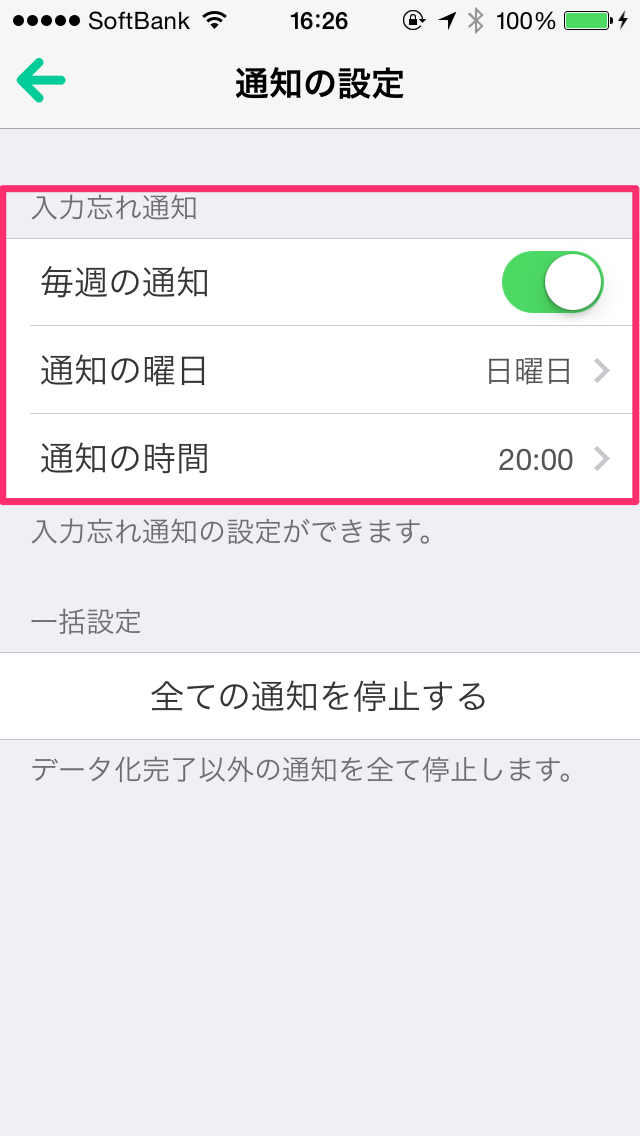 ios_guide_setting_local_notification_05