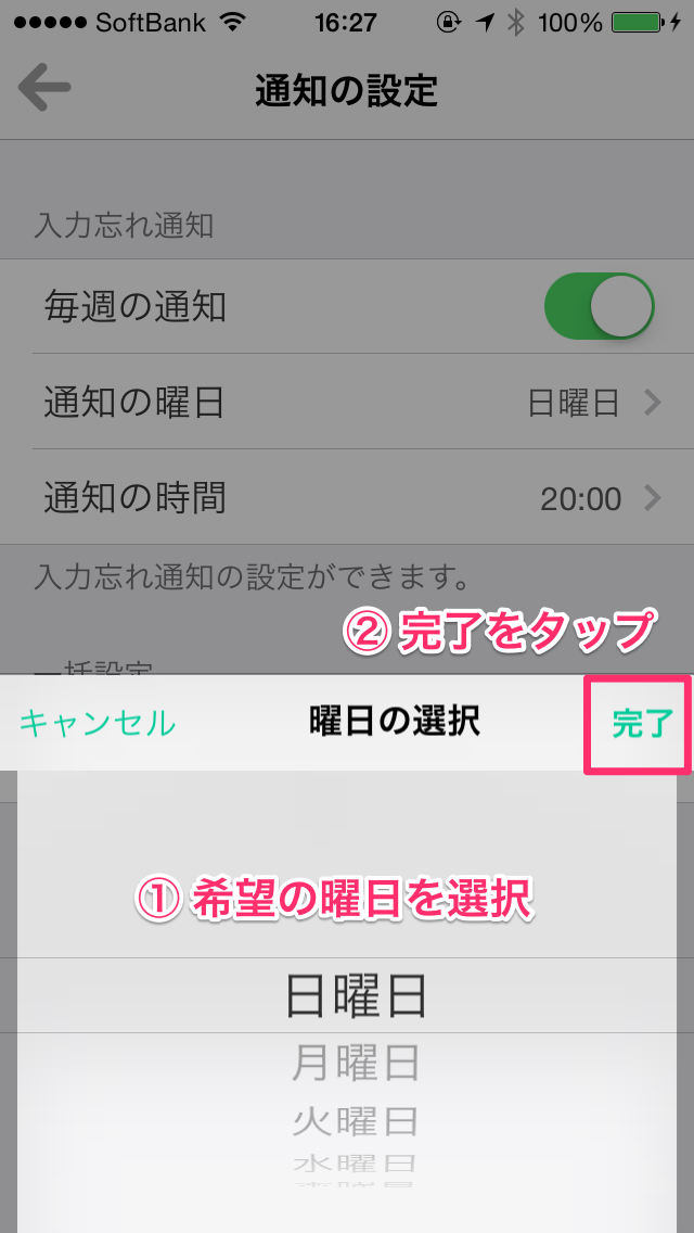 ios_guide_setting_local_notification_06