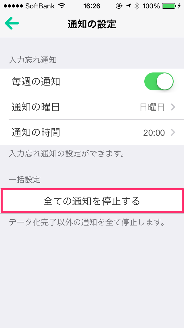 ios_guide_setting_local_notification_07