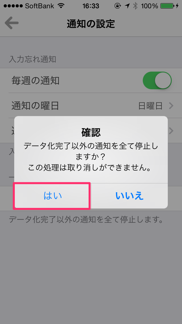ios_guide_setting_local_notification_08