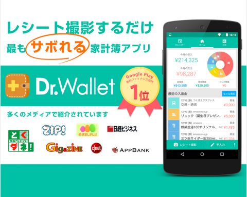 Dr.Wallet 家計簿 アプリ