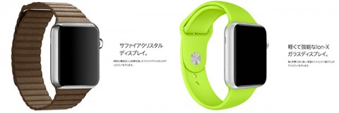 Apple Watch EDITION 価格