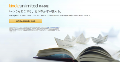 kindle unlimited 使い方
