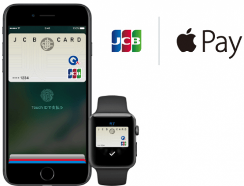 Apple Pay JCB
