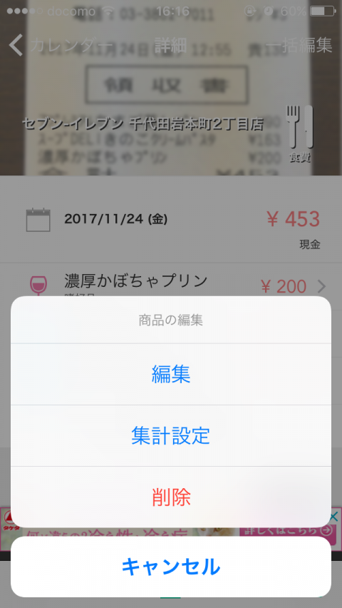 ios_guide2017_edit_confirm