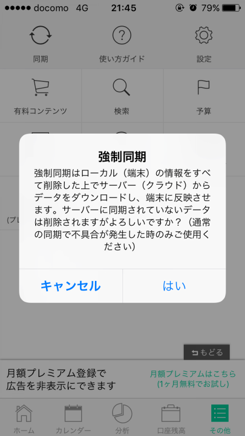 ios_guide2017_synchro_confirm