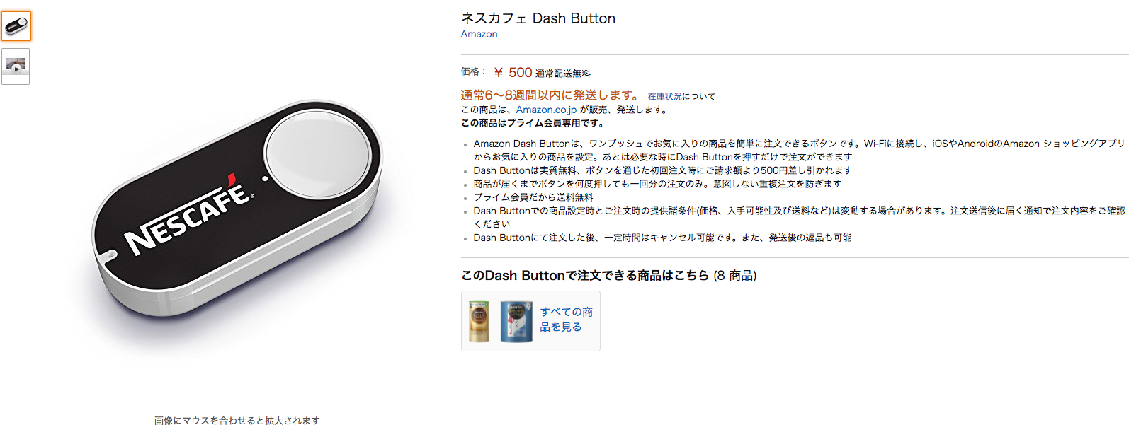 Amazon Dash Button 人気