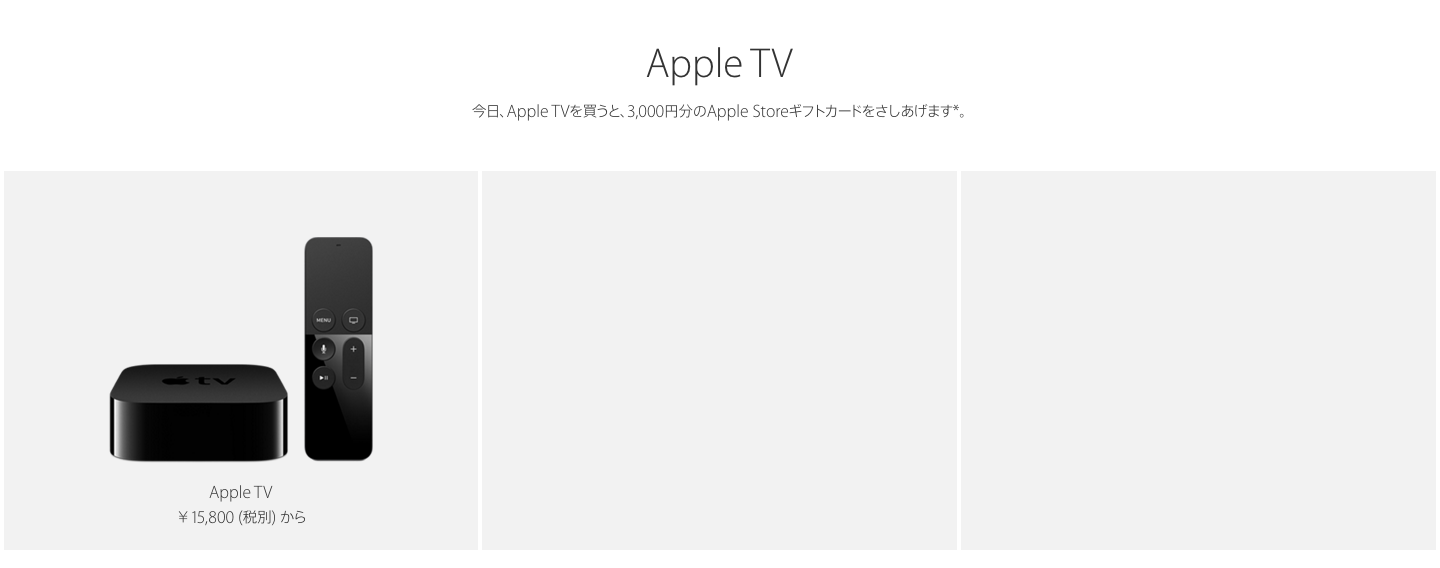 Apple 初売り apple tv